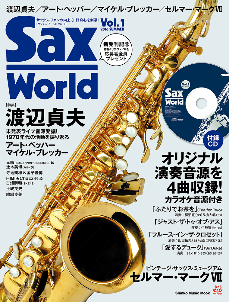 SAXworld_vol1_fix